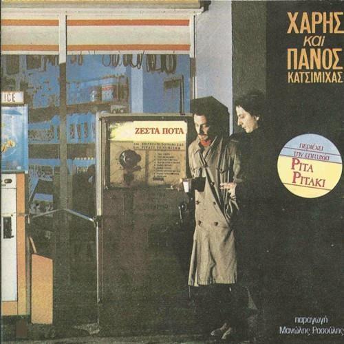 دانلود آلبوم موسیقی Xaris-Panos-Katsimihas-Zesta-Pota