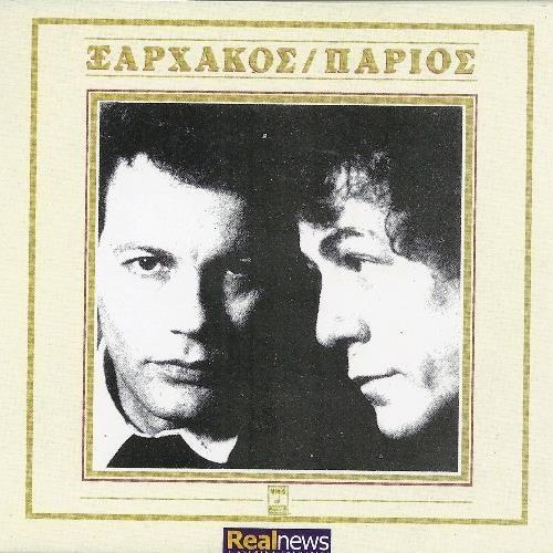 دانلود آلبوم موسیقی Xarhakos-Parios