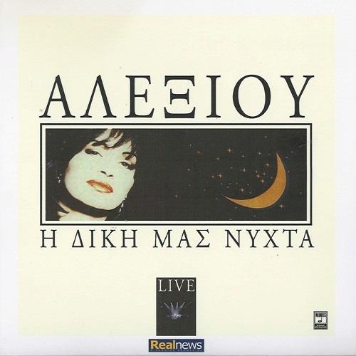 آلبوم I Diki Mas Nihta (Live)  اثر Haris Alexiou