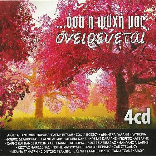 آلبوم Our Soul Dreaming (Osa i Psyxh Mas Oneirevetai) اثر Various Artists