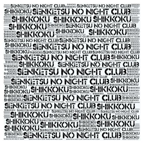آلبوم Shikkoku اثر Senketsu No Night Club