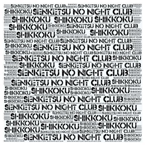 دانلود آلبوم موسیقی Shikkoku