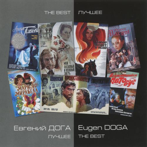 آلبوم The Best اثر Eugen Doga