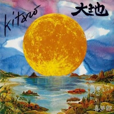دانلود آلبوم موسیقی Kitaro-Daichi-From-the-Full-Moon-Story
