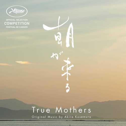 دانلود آلبوم True Mothers 朝が来る اثر Akira Kosemura