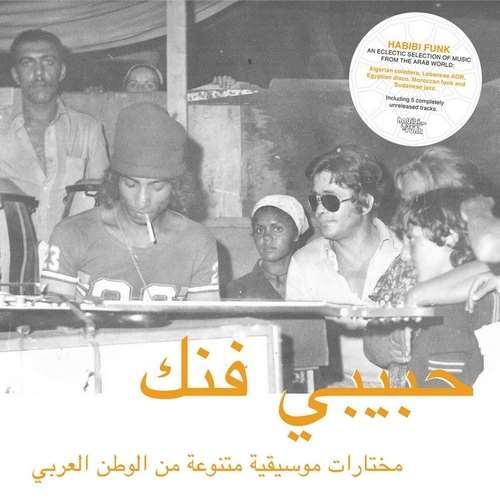 دانلود آلبوم Habibi Funk: An Eclectic Selection of Music From the Arab World (Habibi Funk 007) اثر Various Artists