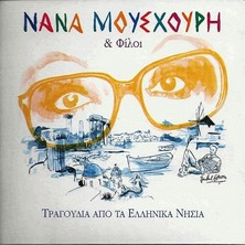 آلبوم Tragoudia apo ta ellinika nisia اثر Nana Mouskouri