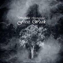 دانلود آلبوم موسیقی First Week