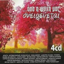 دانلود آلبوم موسیقی Our Soul Dreaming (Osa i Psyxh Mas Oneirevetai)
