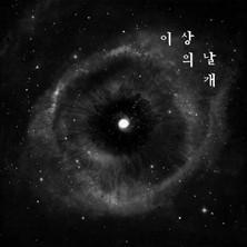 آلبوم Stream of Consciousness اثر Wings of the ISANG
