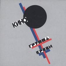آلبوم Gruppa Krovi اثر Kino