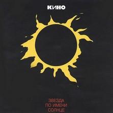 آلبوم Zvezda po Imeni Solntse اثر Kino