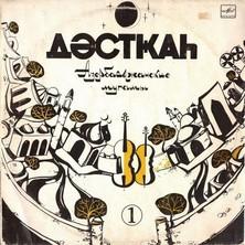دانلود آلبوم موسیقی alim-qasimov-destgah-azerbaijan-mugams-1