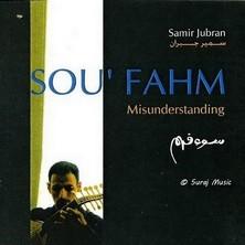 دانلود آلبوم موسیقی Sou' Fahm