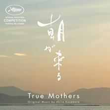 دانلود آلبوم موسیقی Akira-Kosemura-True-Mothers