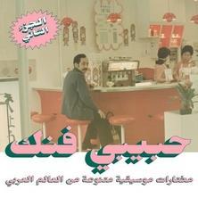دانلود آلبوم موسیقی Various-Artists-Habibi-Funk-An-Eclectic-Selection-of-Music-From-the-Arab-World-Habibi-Funk-015